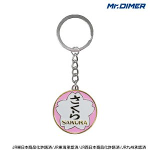 さくら 【キーホルダー:hm1005kx】鉄道 電車 ミスターダイマー Mr.DIMER