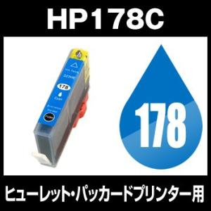 hp プリンター インク HP178 シアン プリンターインクHPヒューレットパッカードHP178XLシアン互換インク 増量
