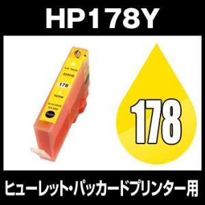 HP178XLプリンターインクHPヒューレットパッカード互換インクカートリッジイエロー増量