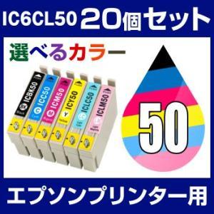インク エプソン互換インクカートリッジ エプソンインク インクカートリッジIC6CL50 20個セット 選べるカラー インク  IC50インク|hobinavi