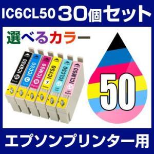 エプソン 互換インク インクカートリッジ エプソン エプソン インク IC6CL50 30個セット 選べるカラー 互換インク エプソン IC50|hobinavi