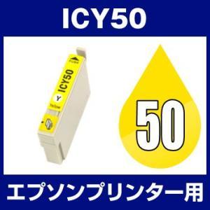 インク エプソン 互換インクカートリッジ インク プリンター インク エプソン IC50 エプソンインクカートリッジ インク ICY50 エプソンインク イエロー M1