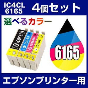 プリンターインク エプソン IC4CL6165 4個セット(選べるカラー)互換インクカートリッジエプソンプリンター用 IC6165-4CL-SET-4