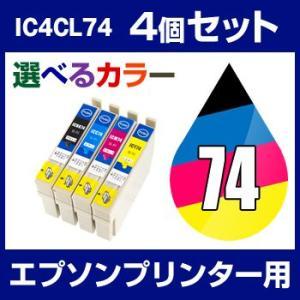 エプソン IC4CL74 4個セット(選べるカラー) 【互換インクカートリッジ】 エプソンプリンター用 IC74-4CL-SET-4