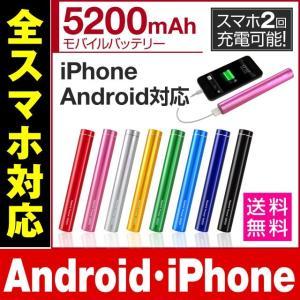 モバイルバッテリー iPhone 送料無料 5200mAh ...