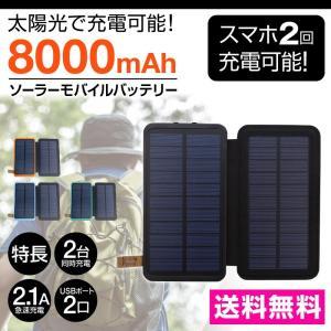 モバイルバッテリー ソーラー ソーラーチャージャー 太陽光充電 大容量 8000mah Androi...