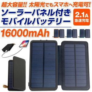 モバイルバッテリー ソーラー ソーラーチャージャー 太陽光充電 大容量 16000mah Andro...