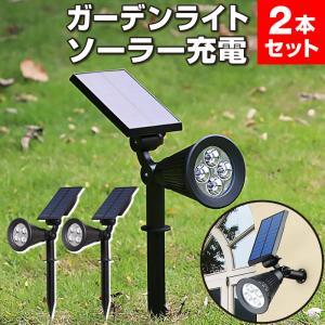 ソーラーパネルで直射日光の光を吸収し自動蓄電、夜になると自動で点灯。 また太陽の光を浴びると自動消灯...