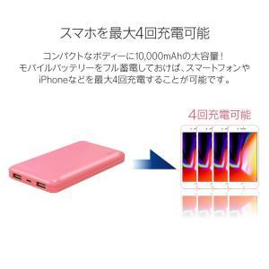 モバイルバッテリー 大容量 10000mAh 充電器 持ち運び スマホ 携帯 USB 急速充電 2台同時 iPhoneXS iPhoneXSMax iPhoneXR iPhone7/8 Plus/X 機内持ち込み 防災|hobinavi|02