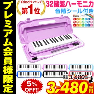 鍵盤ハーモニカ ケース ホース 吹き口 32鍵盤 卓奏用パイプ 卓奏用ホース 立奏用吹き口 軽量 3...