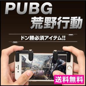 PUBG MOBILE 荒野行動 ドン勝 コントローラー スマホ 左右セット 高速射撃ボタン アタッチメント ゲームパッド iPhone android