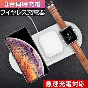 ワイヤレス充電器 qi 充電器 ワイヤレス 急速 iPhone AppleWatch AirPods...