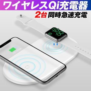 ワイヤレス充電器 急速 qi 充電器 ワイヤレス iPhone アップルウォッチ iPhone11 ...