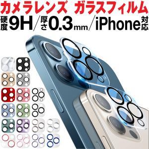 iPhone12 Pro Max mini iPhone 12 カメラカバー カメラフィルム カメラ...