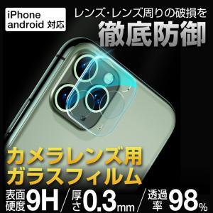 iphone11 カメラ レンズ 保護フィルム フィルム カメラカバー カメラレンズフィルム iPhone11 Pro iPhone11 Pro Max カメラレンズ レンズカバー アイフォン用 hobinavi 02