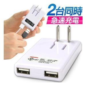 充電アダプタ 充電ソケット ACアダプタ USB充電 ACア...