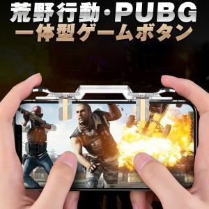 荒野行動コントローラー 荒野行動 PUBG スマホコントローラー ゲームパッド iPhone Android コントローラー 高速射撃 ボタン トリガー式 高耐久 高感度