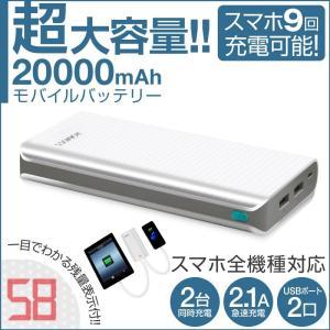 モバイルバッテリー iPhone 超大容量 20000mah...
