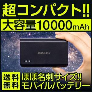 モバイルバッテリー 大容量 10000mah 小型 軽量 i...