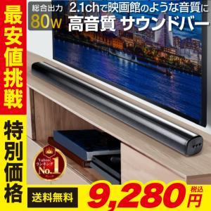 サウンドバー スピーカー Bluetoothスピーカー テレビ用スピーカーワイヤレス  サウンドバー...