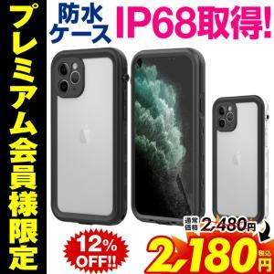 防水ケース スマホケース カバー 耐衝撃 防雪 防塵 IP68 iPhone11 iPhone11P...