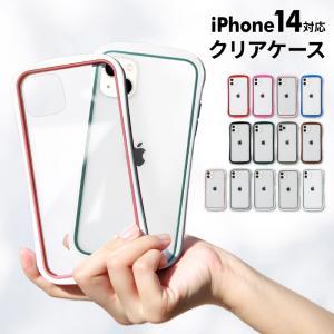 iphone13 iphone13 mini iphone13 pro iphone13 pro max iphone13 ケース iphone13 pro ケース iphone13 mini ケース iphone13mini クリア 透明 おすすめ