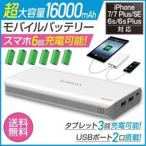 モバイルバッテリー 大容量 iPhone6s対応 ROMOSS モバイルバッテリー 16000mAh ホワイト iPhone7 iPhone6s 6 5 SE 5s Plus