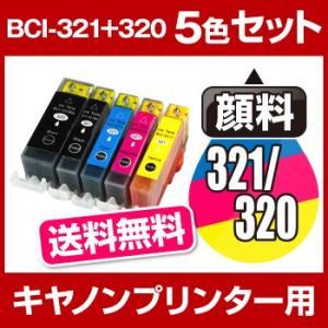 インク プリンターインクキャノン互換インク インク  キャノン インク プリンタインク BCI-321/320 互換 インク キャノン