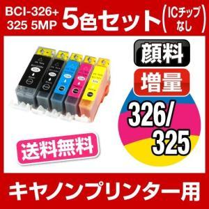 キャノン互換インク キャノンプリンターインク キヤノンプリンター用 キャノン プリンタインク BCI-326+325/5MP 互換 インクカートリッジ MG5130