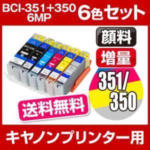 プリンター インク キャノン BCI-351+350/6MP 6色 キヤノン 増量 bci-351xl+350xl/6mp 互換インクカートリッジ 残量表示付 送料無料|hobinavi
