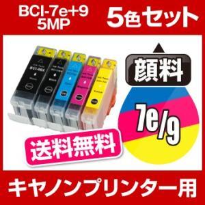 プリンターインク キヤノン bci9bk BCI-7E+9/...