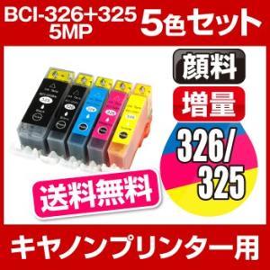プリンター インク キャノン BCI-326+325/5MP...