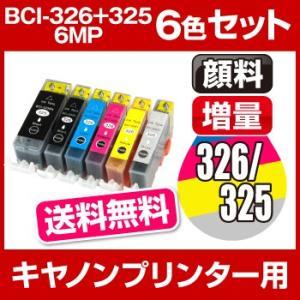 インク BCI326 キャノン用 プリンターインク キヤノン...