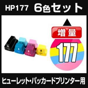 HP177XL インク ヒューレットパッカードヒューレットパ...