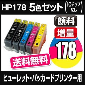HP178 ヒューレットパッカード プリンターインク HP178XL 互換
