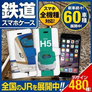 iPhoneケース アイフォンケース 鉄道スマホケース iPhone6s iPhone6 アイフォン...
