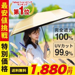 晴雨兼用 折りたたみ傘 日傘 耐風傘 傘 折りたたみ日傘 機能性日傘 折傘 UPF50+ UVカット...