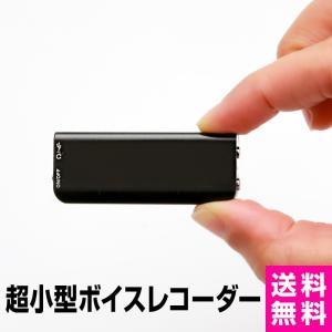 ボイスレコーダー ICレコーダー 録音機 USB 8GB ワンタッチ 長時間録音 高音質 軽量 操作簡単 超小型 日本語説明書付き イヤホン 会話