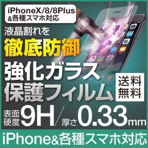 iPhoneX ガラスフィルム 保護フィルム 硬度9H iPhone8 iPhone8Plus iP...