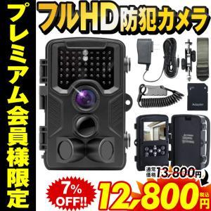 防犯カメラ 家庭用 屋外 ワイヤレス 電池式 トレイルカメラ 防犯 不可視 日本語説明書付き 32GBSDカード付き 動体検知 野外 動物 防水 夜間 対応 人感センサー