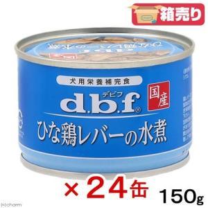 ひな鶏レバーの水煮 150g×24缶の関連商品3