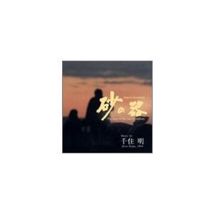 「砂の器」オリジナル・サウンドトラック|hobipoke