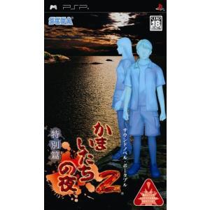 セガゲームス PSPソフト かまいたちの夜2 特別篇 17.8cm10.4cm1.6cm 99.79...