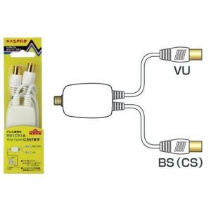 マスプロ電工 VU/BS(CS)分波器 SR2-P|hobipoke