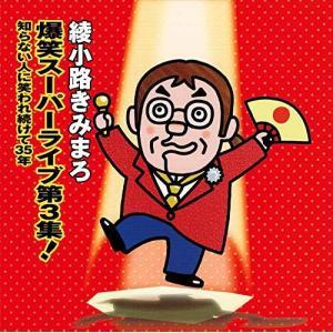 爆笑スーパーライブ第3集! 知らない人に笑われつづけて35年|hobipoke