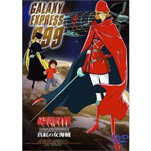 銀河鉄道999 COMPLETE DVD-BOX 2 真紅の女海賊