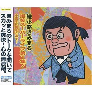 綾小路きみまろ 爆笑スーパーライブ第1集!中高年に愛をこめて|hobipoke