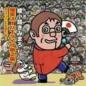 爆笑スーパーライブ第2集!~ガンバッテいただきたいの…~|hobipoke