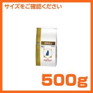 ロイヤルカナン 療法食 猫 消化器サポート 500g|hobipoke