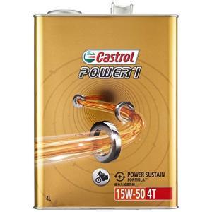 カストロール エンジンオイル POWER1 4T 15W-50 4L 二輪車4サイクルエンジン用部分合成油 MA Castrol hobipoke